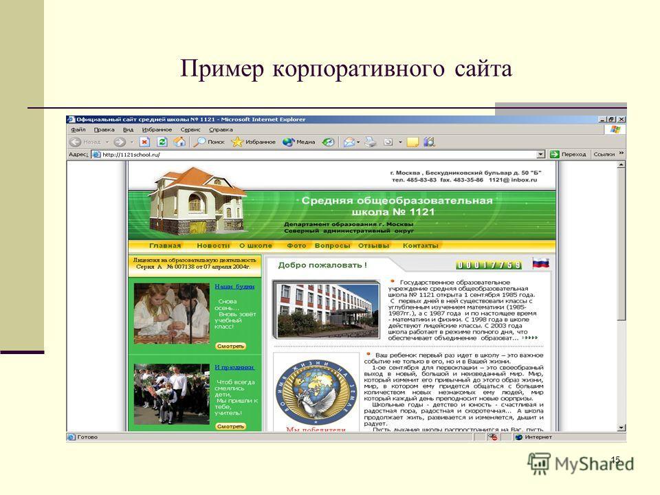 Пример корпоративного сайта 15
