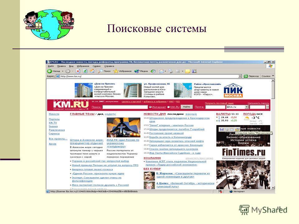 Поисковые системы 18