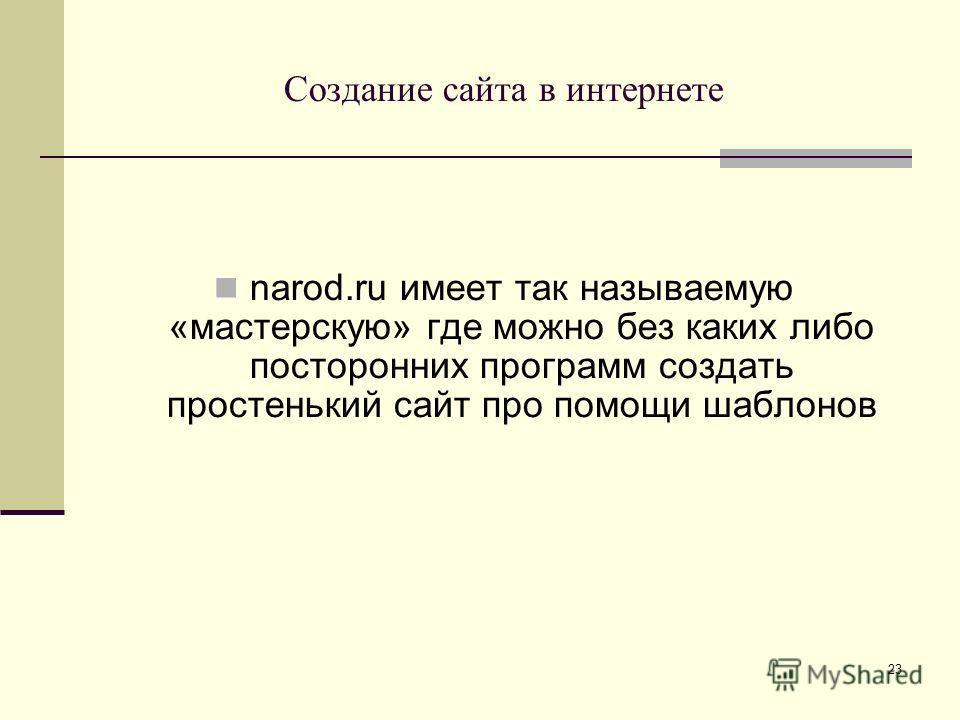 Создание сайта в интернете narod.ru имеет так называемую «мастерскую» где можно без каких либо посторонних программ создать простенький сайт про помощи шаблонов 23