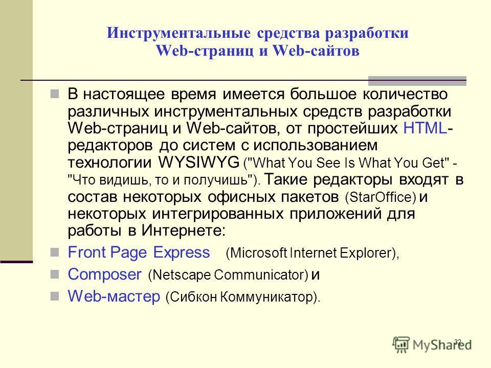 Инструментальные средства разработки Web-страниц и Web-сайтов В настоящее время имеется большое количество различных инструментальных средств разработки Web-страниц и Web-сайтов, от простейших HTML- редакторов до систем с использованием технологии WY