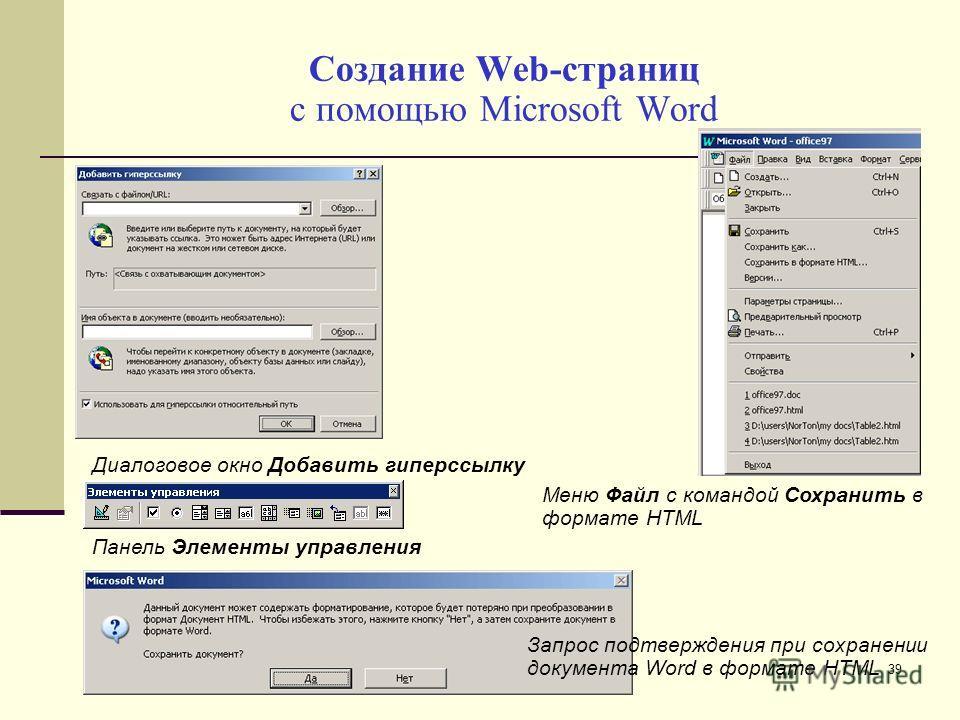Создание Web-страниц с помощью Microsoft Word Диалоговое окно Добавить гиперссылку Панель Элементы управления Меню Файл с командой Сохранить в формате HTML Запрос подтверждения при сохранении документа Word в формате HTML 39