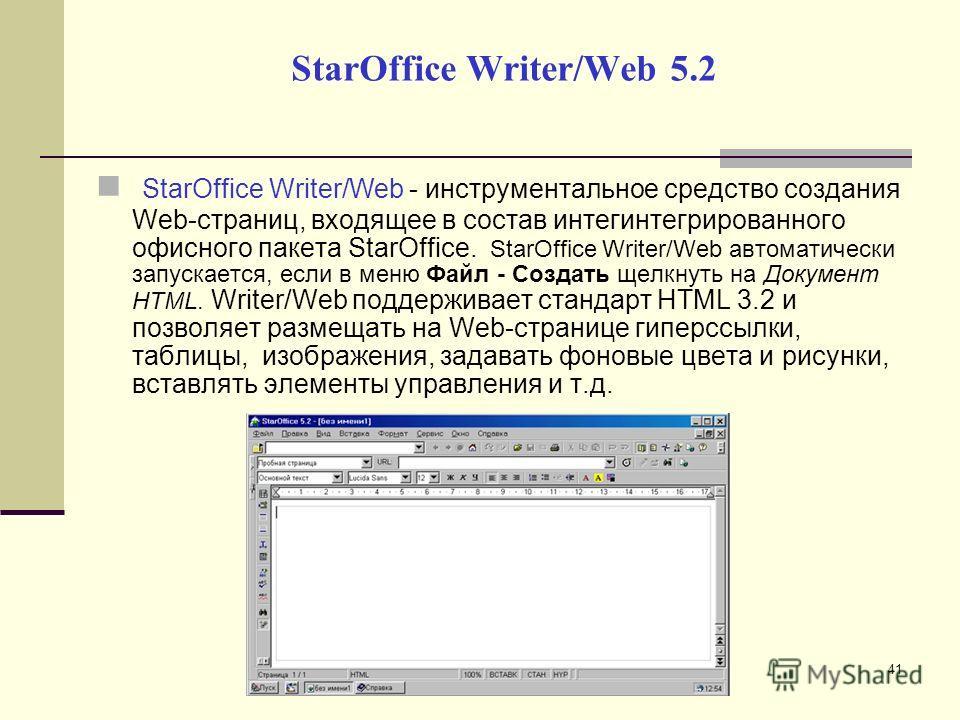 StarOffice Writer/Web 5.2 StarOffice Writer/Web - инструментальное средство создания Web-страниц, входящее в состав интегинтегрированного офисного пакета StarOffice. StarOffice Writer/Web автоматически запускается, если в меню Файл - Создать щелкнуть