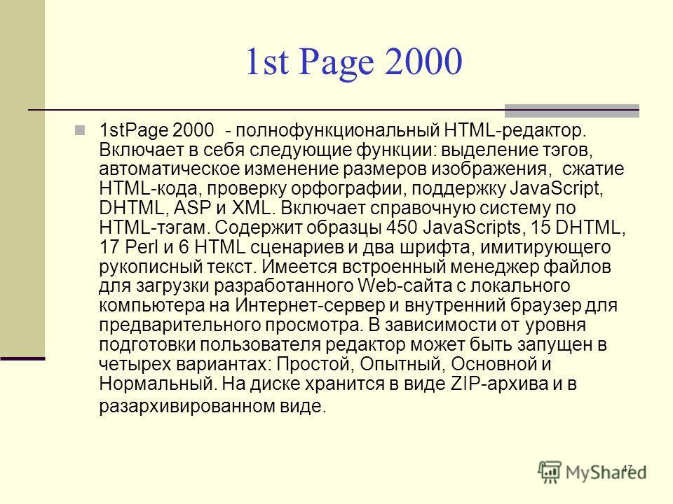1st Page 2000 1stPage 2000 - полнофункциональный HTML-редактор. Включает в себя следующие функции: выделение тэгов, автоматическое изменение размеров изображения, сжатие HTML-кода, проверку орфографии, поддержку JavaScript, DHTML, ASP и XML. Включает
