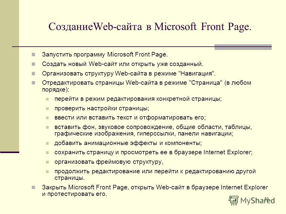 СозданиеWeb-сайта в Microsoft Front Page. Запустить программу Microsoft Front Page. Создать новый Web-сайт или открыть уже созданный. Организовать структуру Web-сайта в режиме