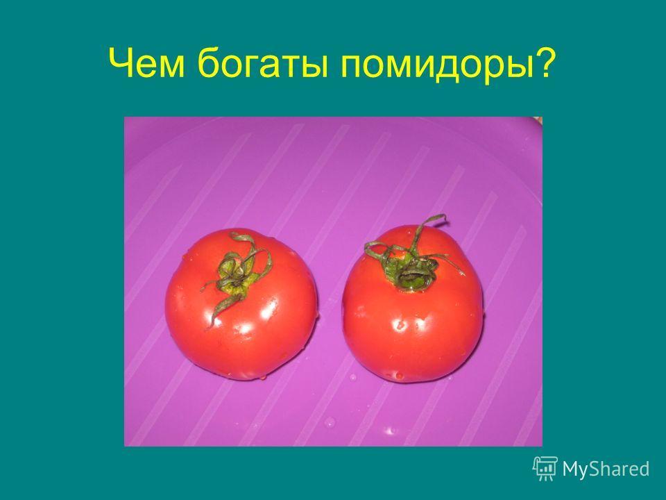 Чем богаты помидоры?