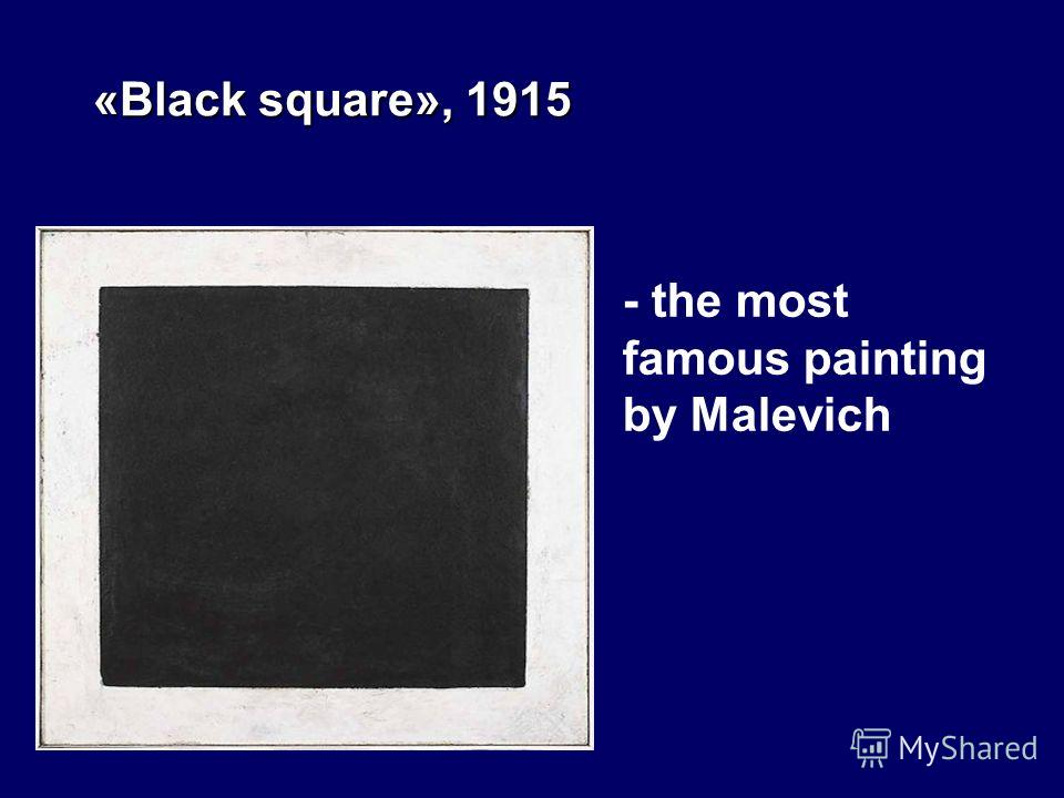 «Black square», 1915 - the most famous painting by Malevich