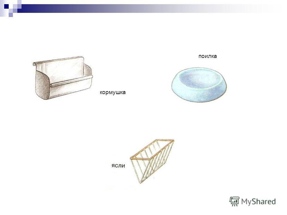 Двухместная клетка - БЛОК