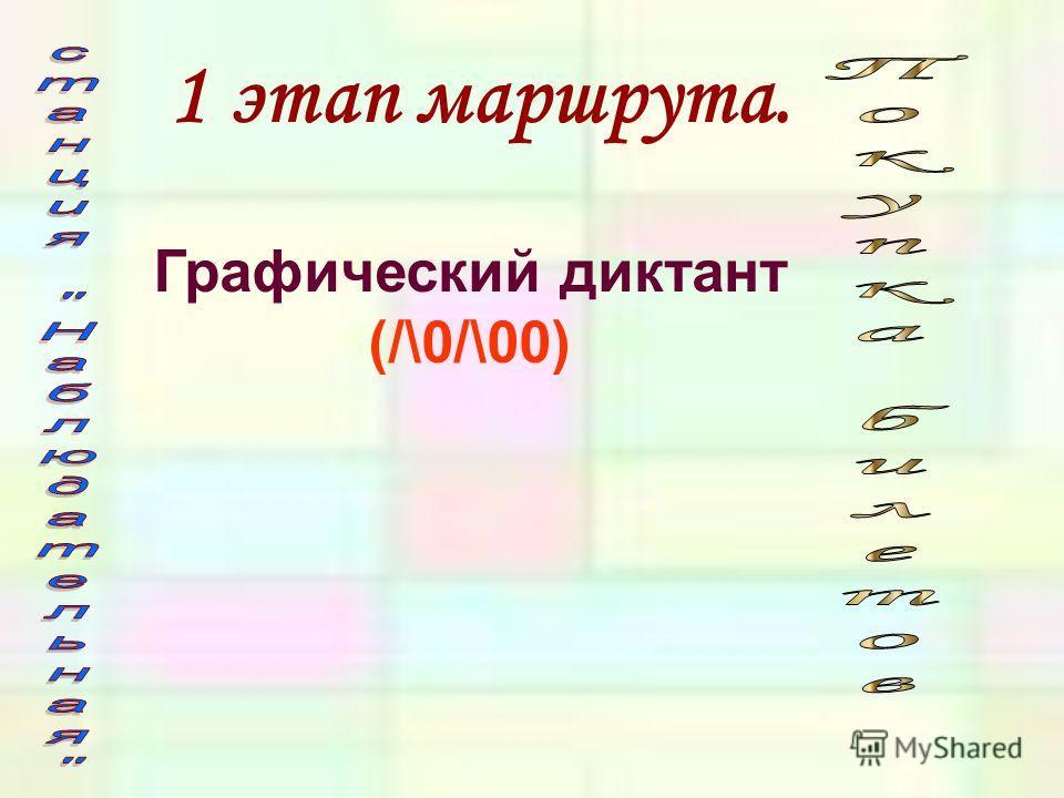 1 этап маршрута. Графический диктант (/\0/\00)