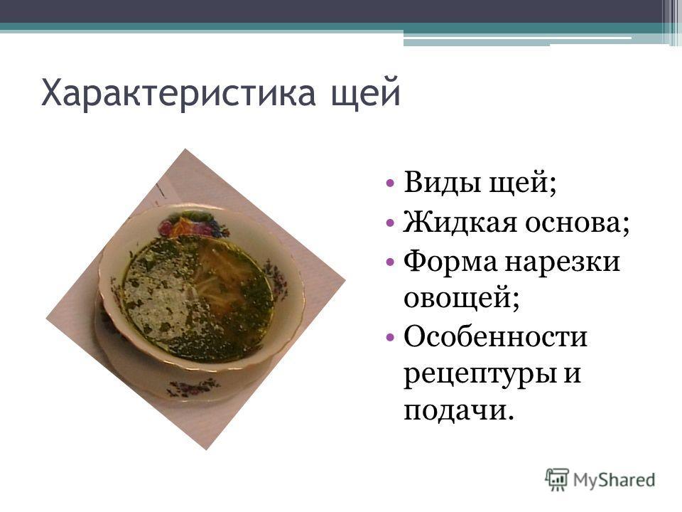 Характеристика щей Виды щей; Жидкая основа; Форма нарезки овощей; Особенности рецептуры и подачи.