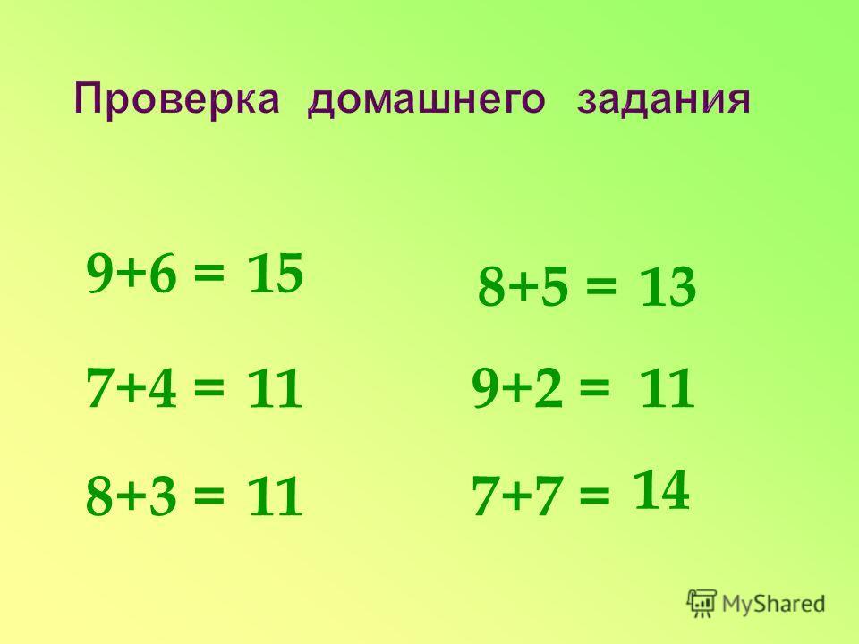 9+6 = 7+4 = 8+3 = 8+5 = 7+7 = 9+2 = 15 11 13 11 14