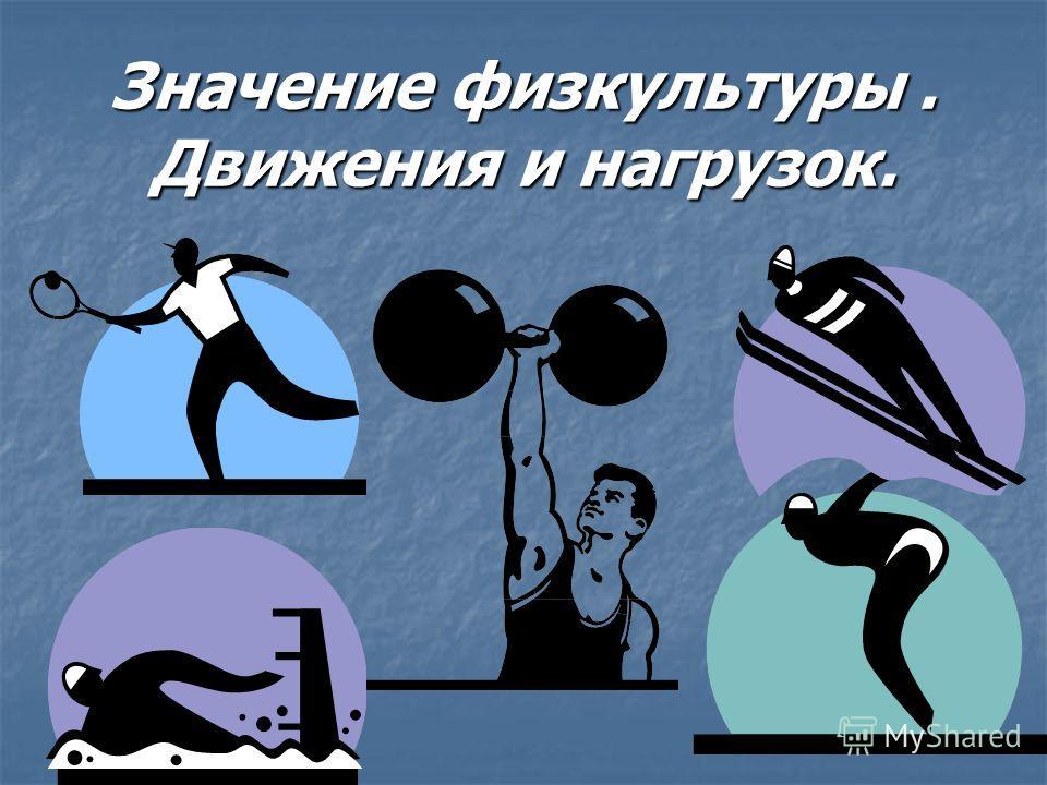 Значение физкультуры. Движения и нагрузок.