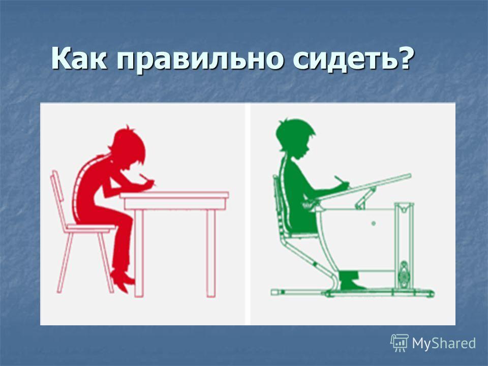 Как правильно сидеть? Как правильно сидеть?