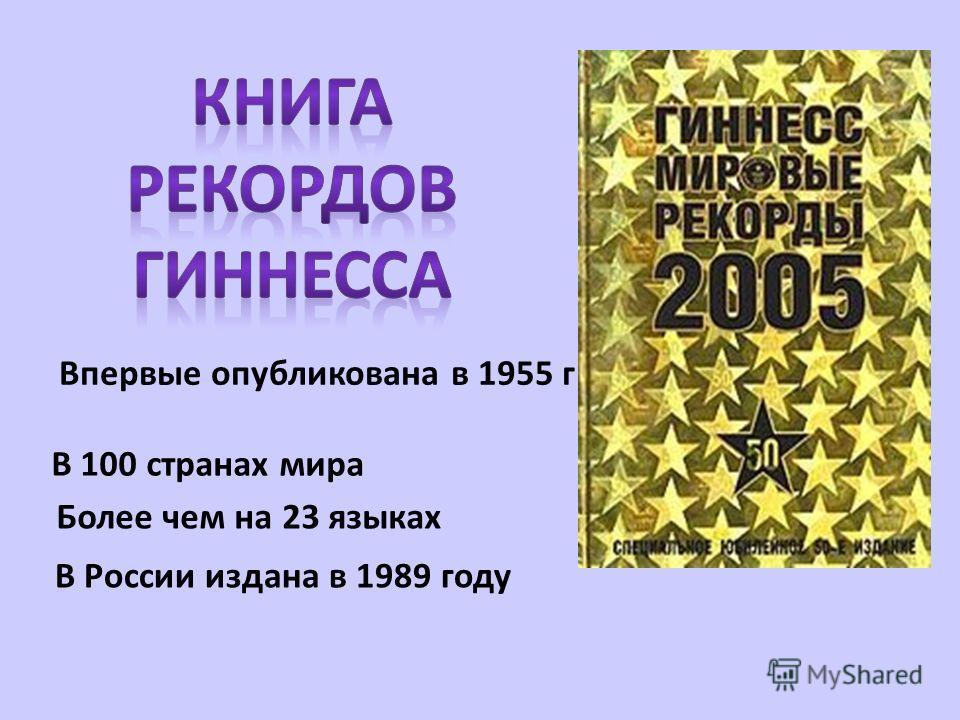 Впервые опубликована в 1955 г В 100 странах мира Более чем на 23 языках В России издана в 1989 году