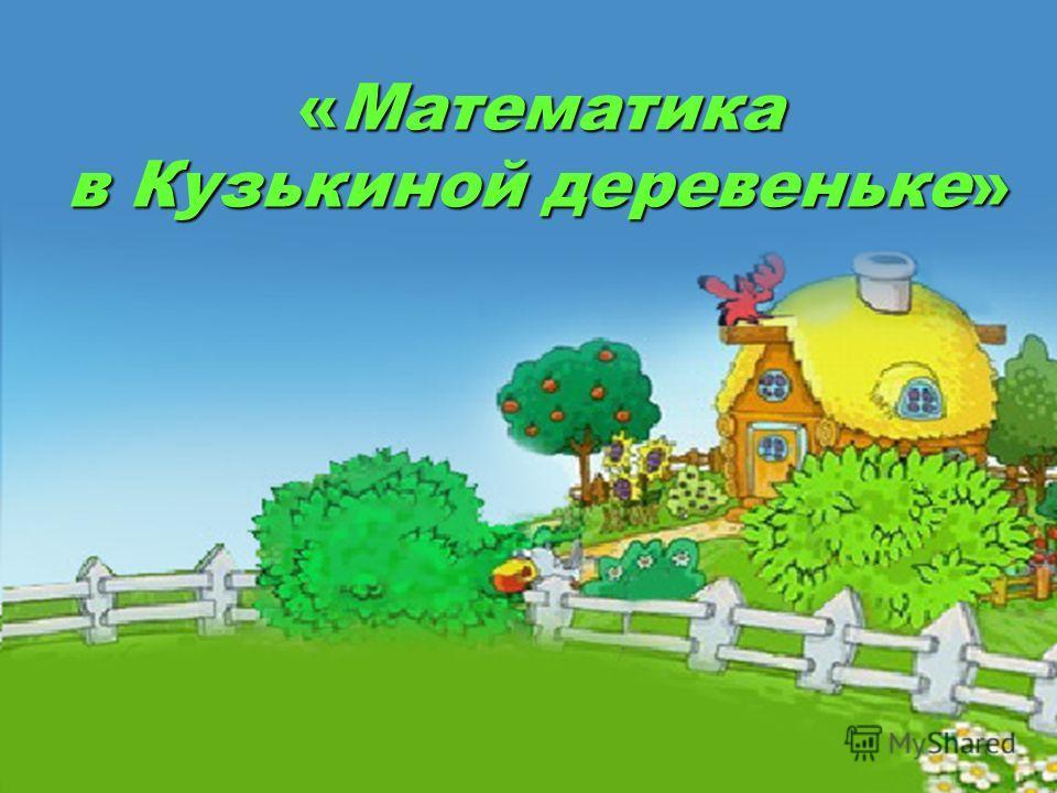«Математика в Кузькиной деревеньке»