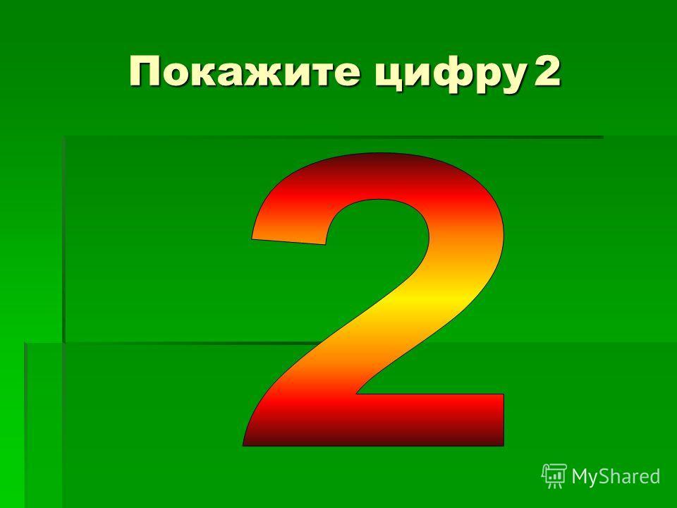 Покажите цифру2