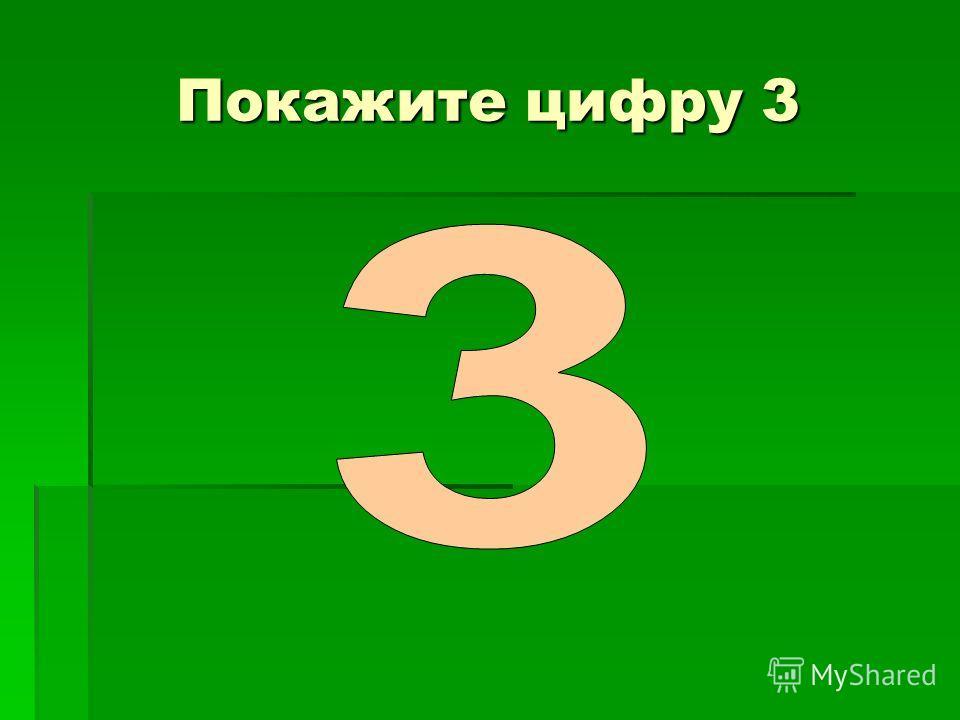 Покажите цифру 3