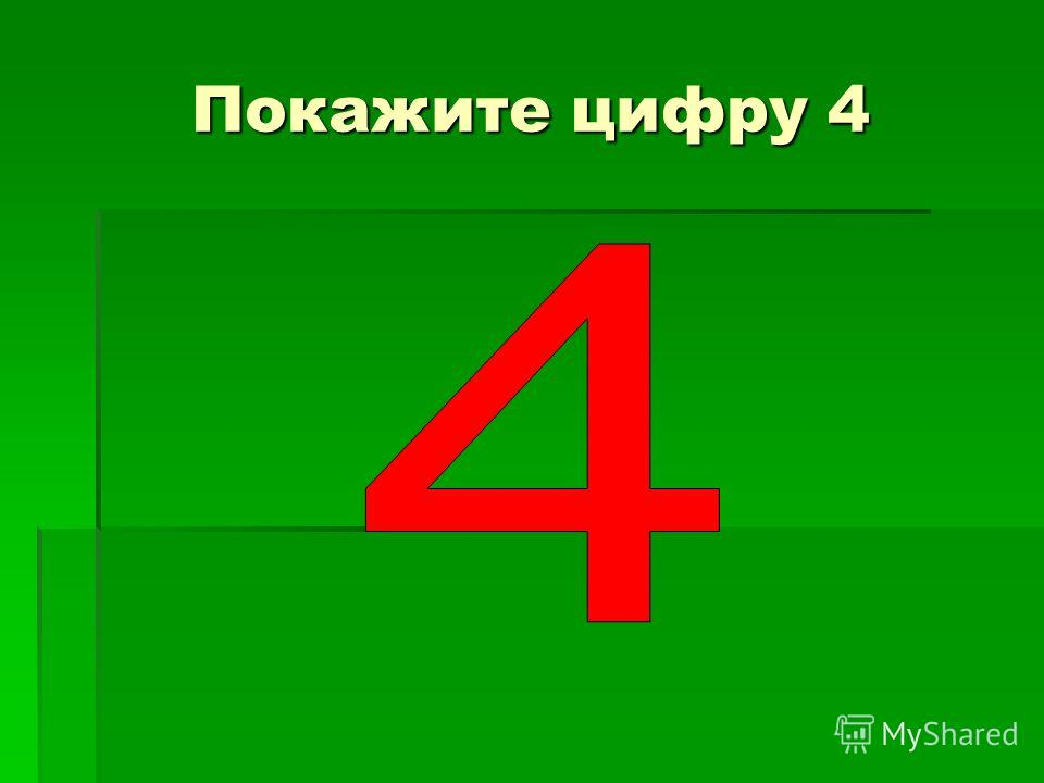 Покажите цифру 4
