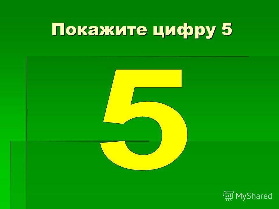 Покажите цифру 5