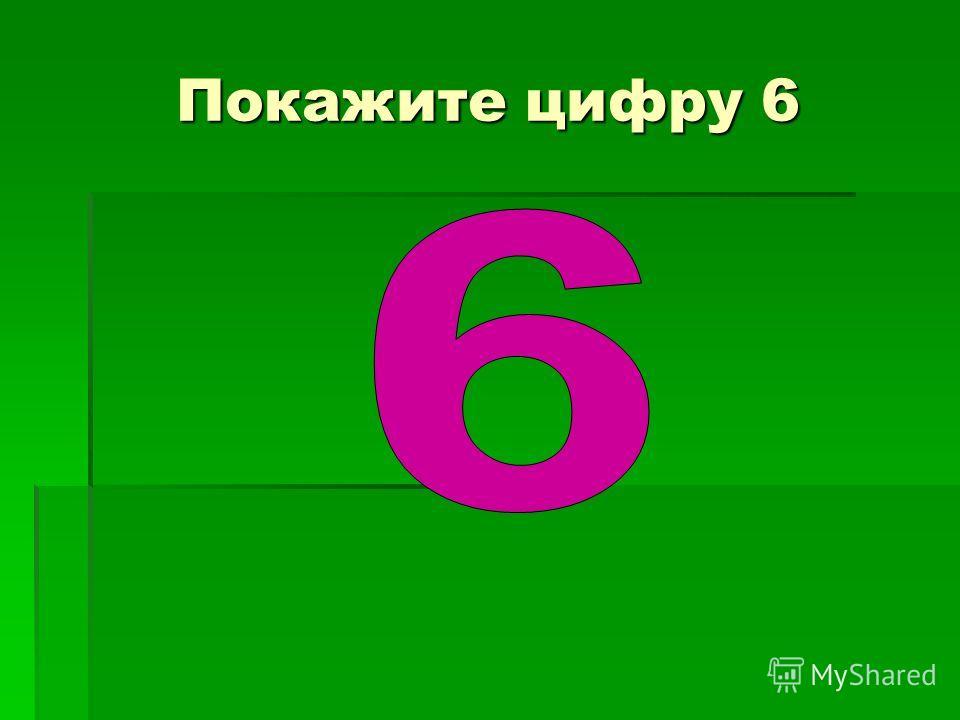 Покажите цифру 6