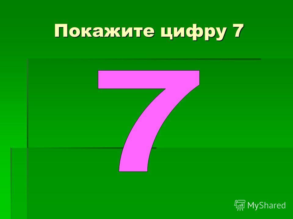 Покажите цифру 7