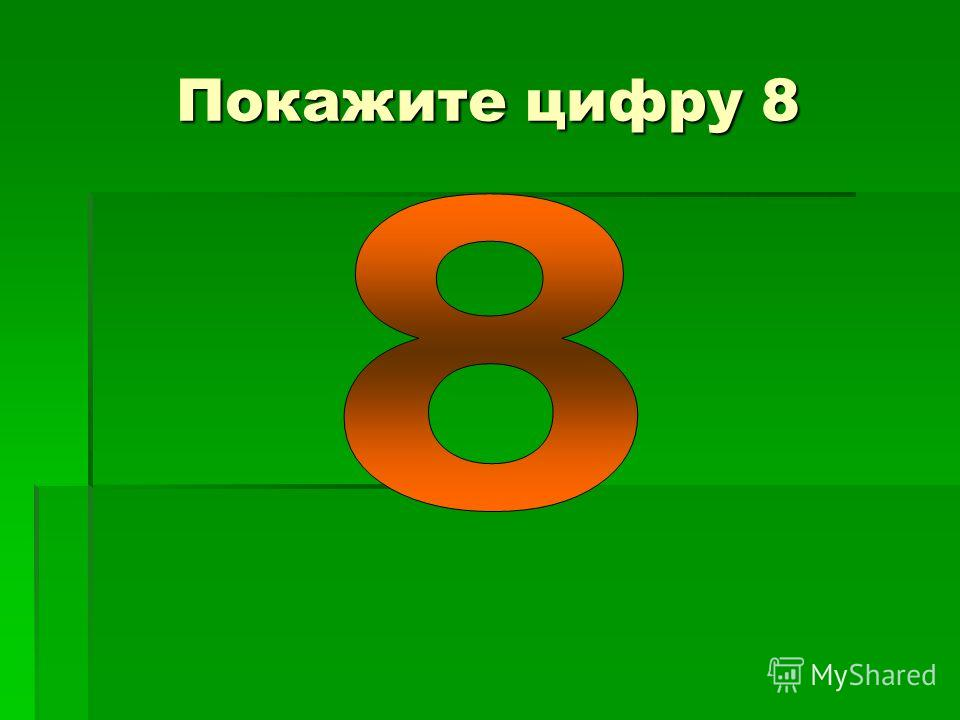 Покажите цифру 8