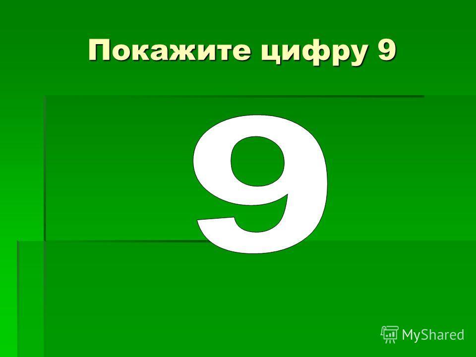Покажите цифру 9