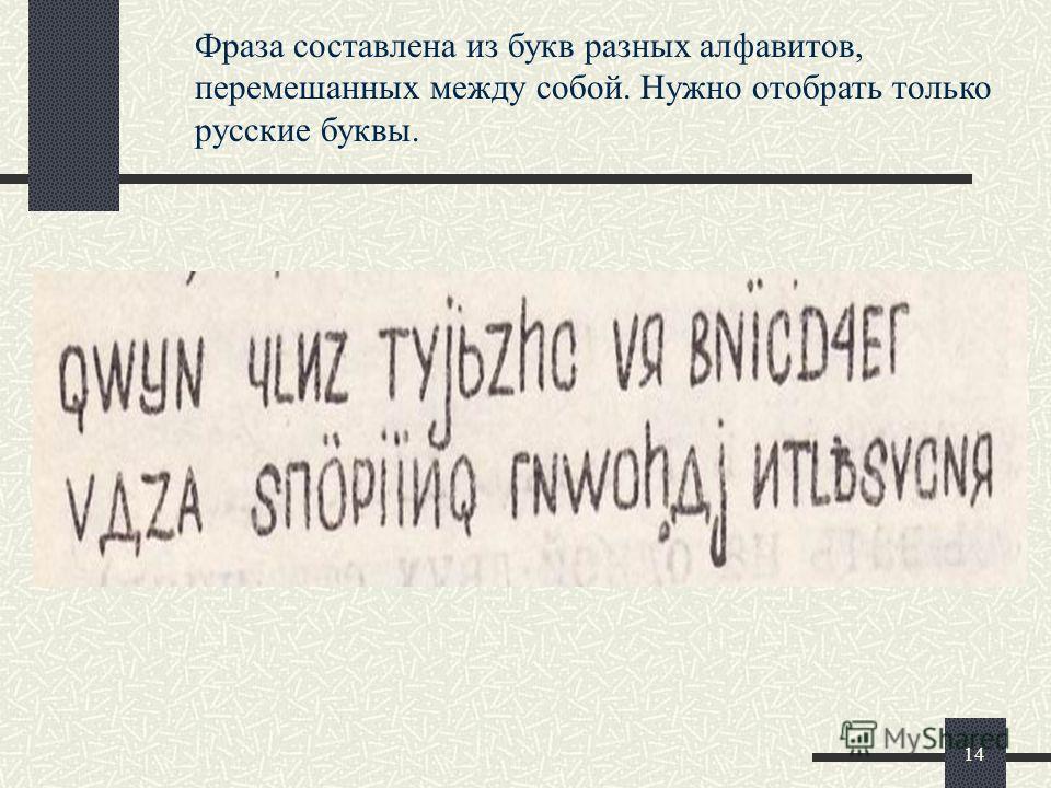 Фраза составлена из букв разных алфавитов, перемешанных между собой. Нужно отобрать только русские буквы. 14