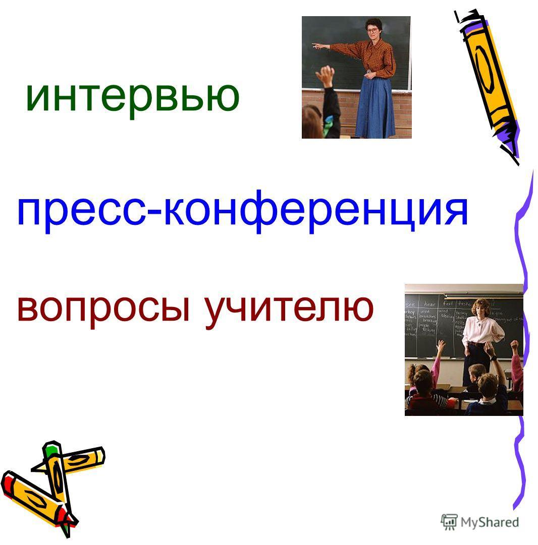 пресс-конференция вопросы учителю интервью