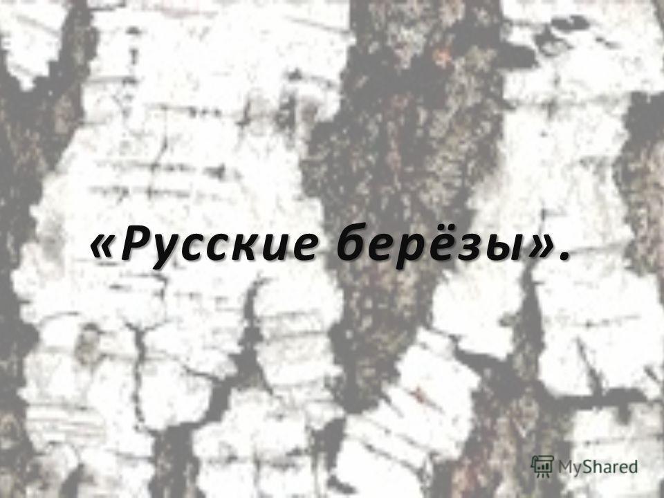 «Русские берёзы».