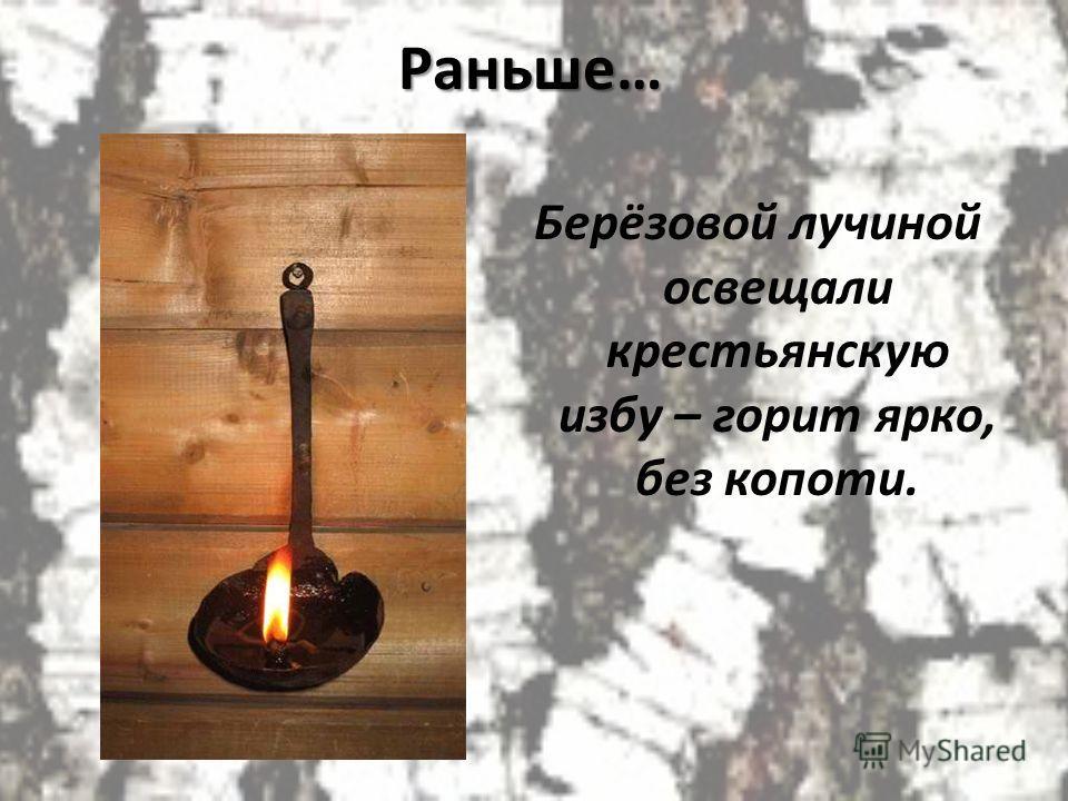 Раньше… Берёзовой лучиной освещали крестьянскую избу – горит ярко, без копоти.