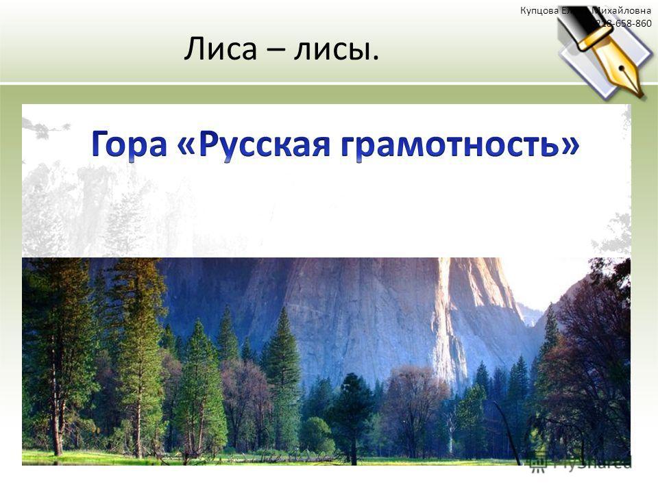 Лиса – лисы. Купцова Елена Михайловна 218-658-860