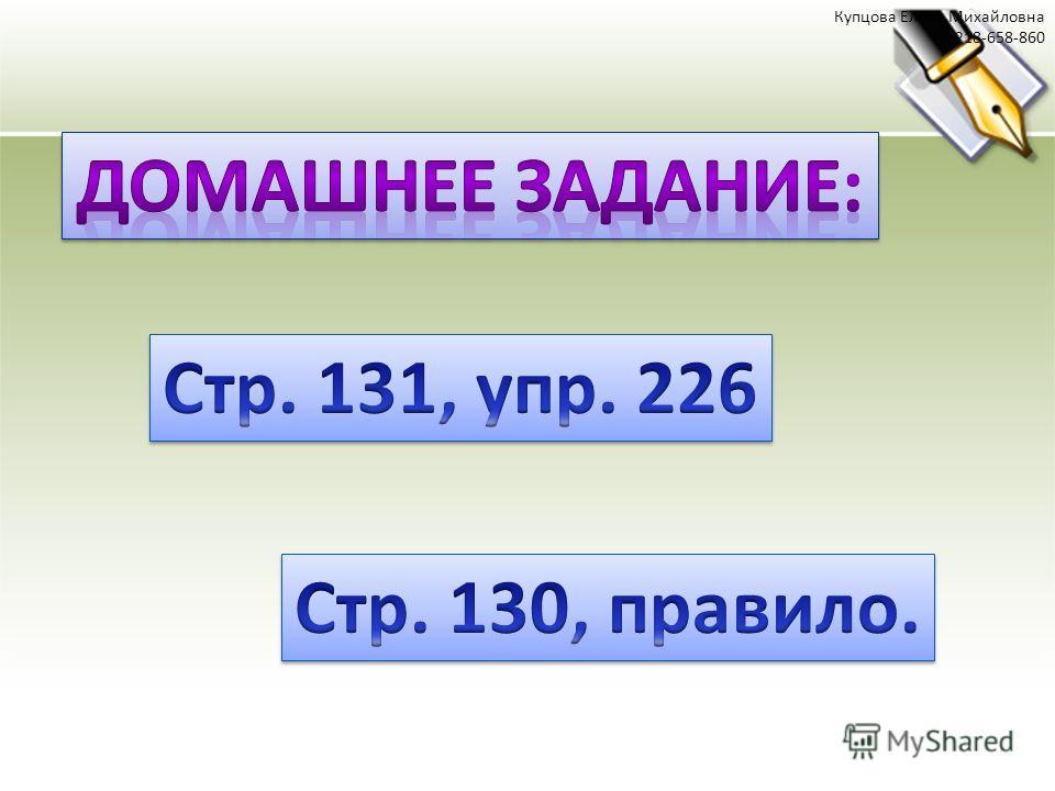 Купцова Елена Михайловна 218-658-860