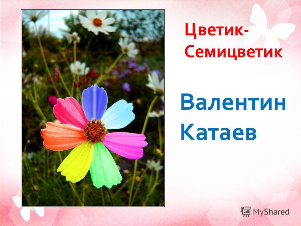 Цветик - Семицветик Валентин Катаев