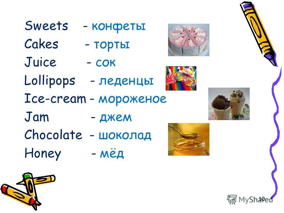Sweets - конфеты Cakes - торты Juice - сок Lollipops - леденцы Ice-cream - мороженое Jam - джем Chocolate - шоколад Honey - мёд 10