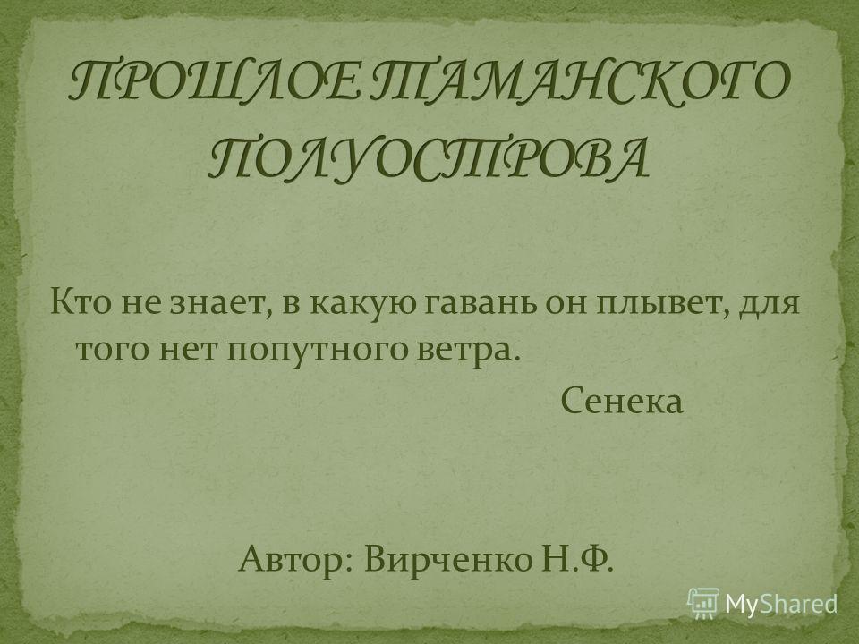 Кто не знает, в какую гавань он плывет, для того нет попутного ветра. Сенека Автор: Вирченко Н.Ф.