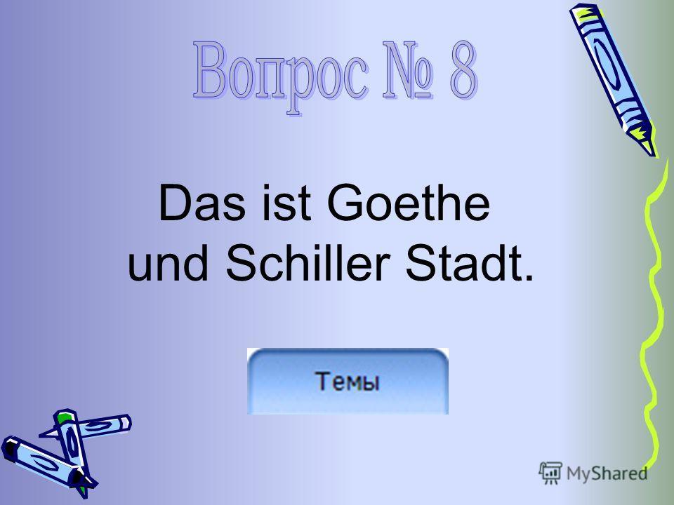 Das ist Goethe und Schiller Stadt.