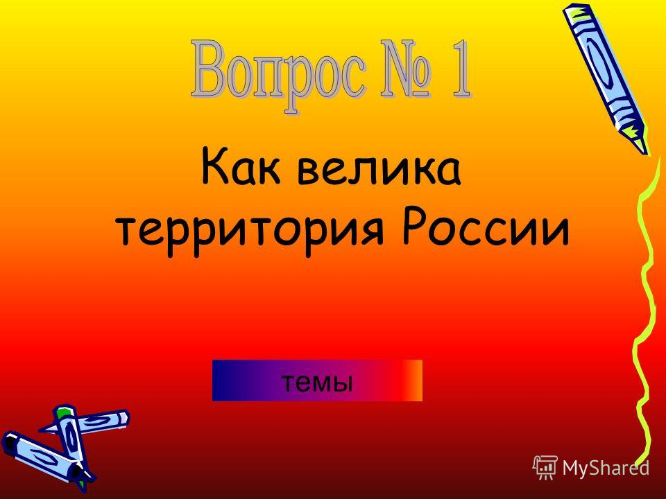 Как велика территория России темы