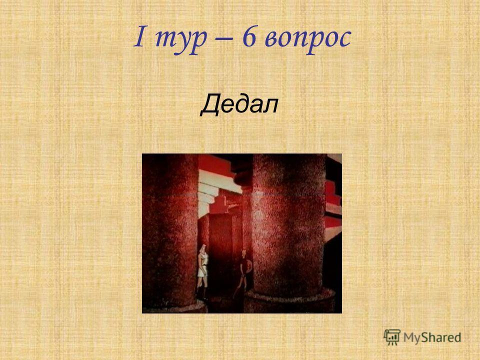 I тур – 6 вопрос Дедал