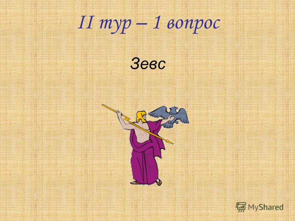 II тур – 1 вопрос Зевс