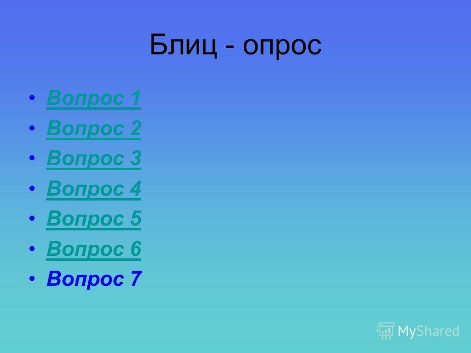 3 Какой океан обозначен цифрой 3 ? 2 4 1