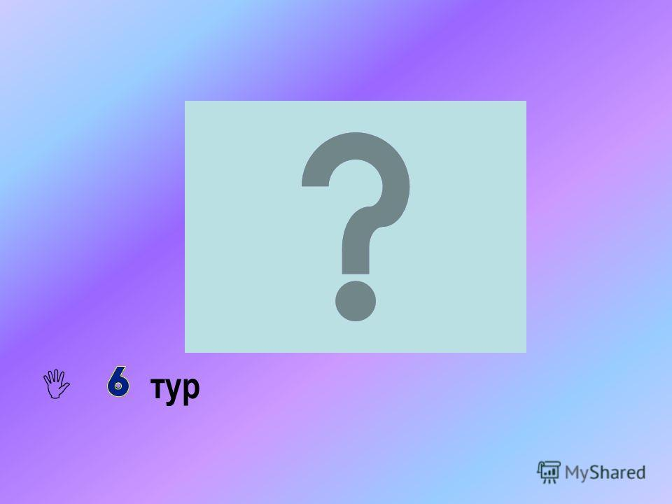 I тур Правила составления: 1 имя существительное 2 прилагательных 3 глагола Фраза из 4 слов