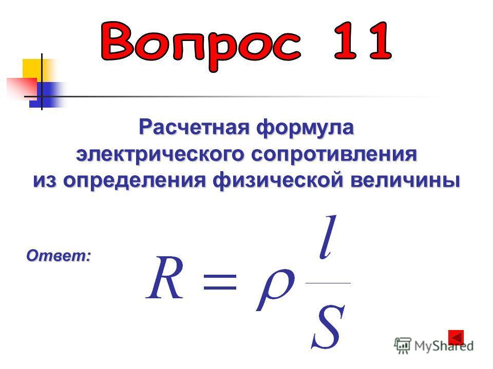 Расчетная формула электрического сопротивления из определения физической величины Ответ: