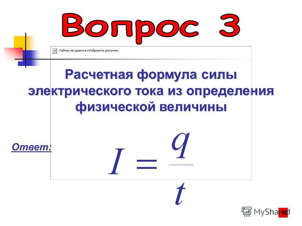 Расчетная формула силы электрического тока из определения физической величины Ответ: