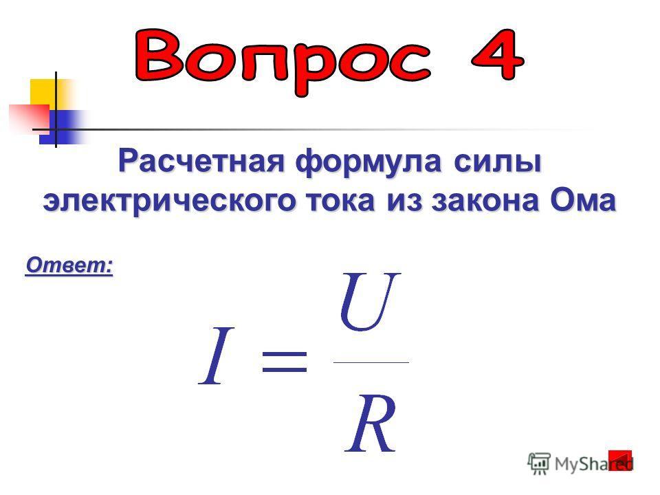Расчетная формула силы электрического тока из закона Ома Ответ: