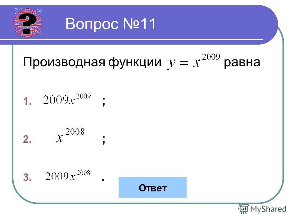 Вопрос 11 Производная функции равна 1. ; 2. ; 3.. Ответ