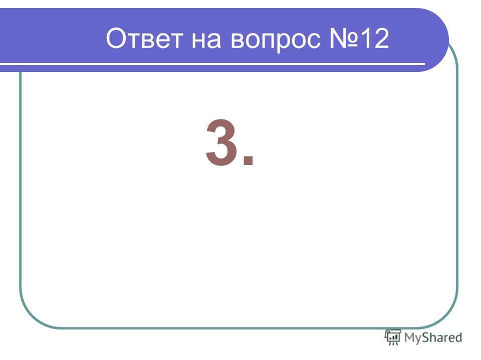 Ответ на вопрос 12 3.