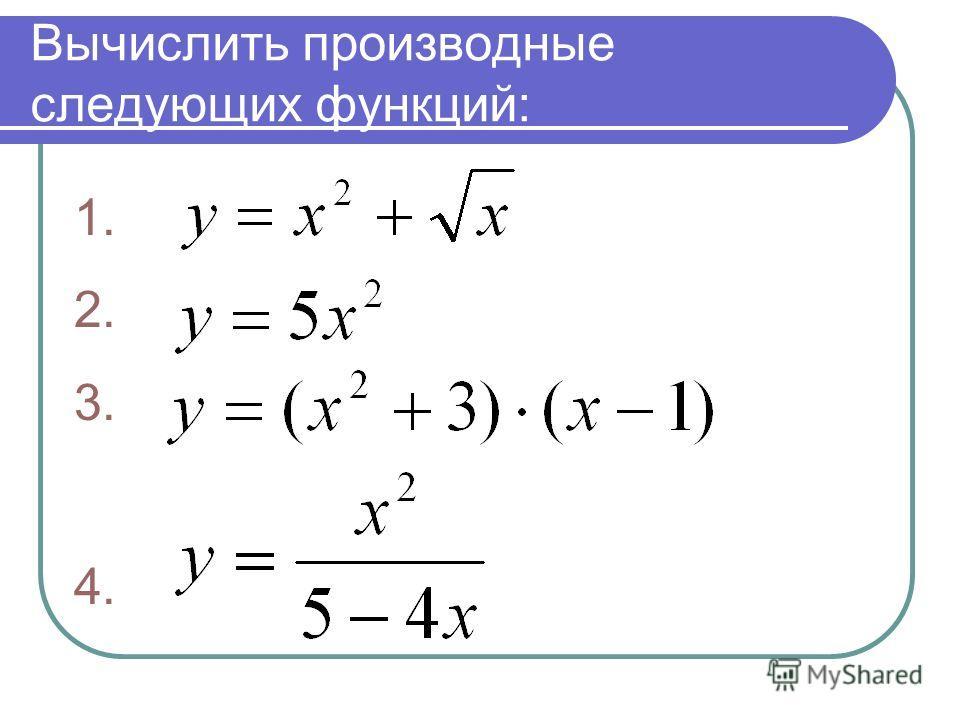 Вычислить производные следующих функций: 1. 2. 3. 4.