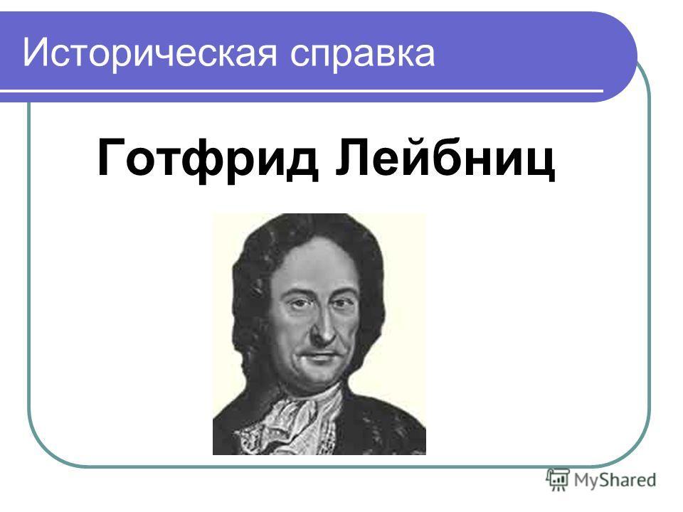 Историческая справка Готфрид Лейбниц