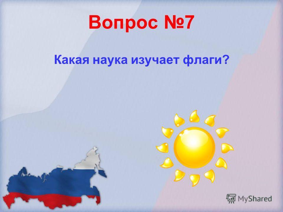 Вопрос 7 Какая наука изучает флаги?