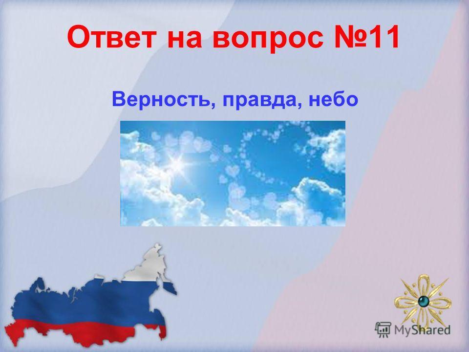 Ответ на вопрос 11 Верность, правда, небо